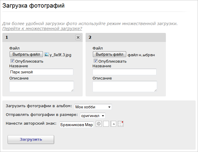 Код для загрузки картинок на сайт